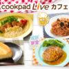 cookpad studio - おいしい!を発信できる動画作成アプリ