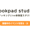 cookpad studio