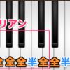 音楽理論ーモードに触れようー
